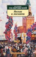 Гиляровский Владимир Москва и москвичи 978-5-389-10930-8