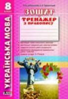 Заболотний В.В. Українська мова. 8 клас. Зошит тренажер з правопису