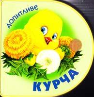 Мордас Наталя Допитливе курча 978-966-2929-64-5