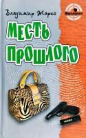 Жарко Владимир Месть прошлого 978-985-17-0259-2