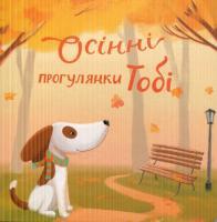 Черненко Катерина Осінні прогулянки Тобі 978-966-97436-5-7