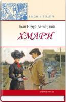 Нечуй-Левицький Семенович Іван Хмари. Повість 978-617-07-0338-5