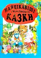 упор. Товстий Василь Найцікавіші українські казки: Збірка 979-966-8826-25-1