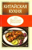Авт.-сост. Т. Н. Тележникова Китайская кухня 966-696-133-4
