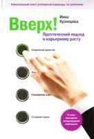 Кузнецова Инна Вверх! Практический подход к карьерному росту 978-5-91657-144-8