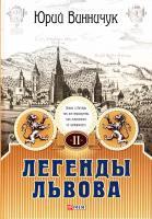 Винничук Юрий Легенды Львова. В двух томах. Том 2 978-966-03-6985-6
