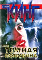 Стивен Кинг Темная половина. В 2 томах. Том 2 5-17-006737-2