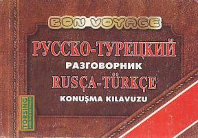 Волкова В. Русско-турецкий разговорник 966-693-274-1