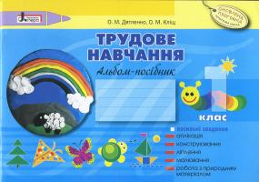 Дятленко О.М., Кліщ О.М. Трудове навчання. 1 клас. Альбом-посібник