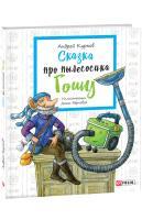 Курков Андрей Сказка про пылесосика Гошу 978-966-03-8580-1