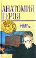 Лимонов Эдуард Анатомия Героя 5-88590-882-6