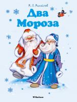 Михайлов Михаил Два Мороза 978-5-389-14942-7