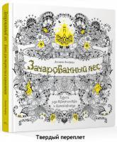 Бэсфорд Джоанна Зачарованный лес. Книга для творчества и вдохновения 978-5-389-10357-3