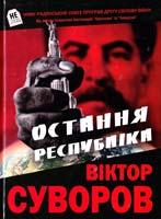 Суворов Віктор Остання республіка 978-966-279-016-0