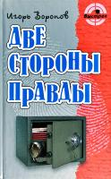 Воронов Игорь Две стороны правды 978-985-17-0257-8