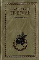 Пикуль Валентин Барбаросса. Миниатюры 978-5-9533-2130-3