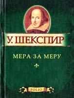 Шекспир Уильям Полное собрание сочинений 978-966-03-5608-5