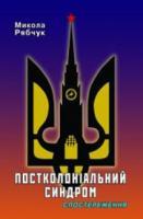 Рябчук Микола Постколоніальний синдром 978-966-2141-66-5