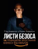 Карен Андерсон , Стів Андерсон Листи Безоса. 14 принципів зростання бізнесу від Amazon 978-966-993-213-6
