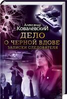 Ковалевский Александр Дело очерной вдове. Записки следователя 978-966-14-8707-8