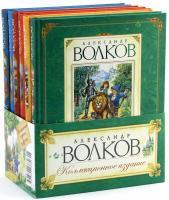 Волков Александр Комплект