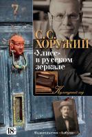 Хоружий Сергей