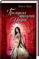 Моран Мишель Последняя принцесса Индии 978-617-12-1541-2