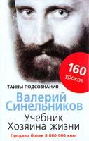 Валерий Синельников Учебник хозяина жизни 978-5-9524-4206-1