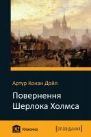 Артур Конан Дойл Повернення Шерлока Холмса 978-966-923-135-2