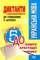 Нечволод Л. Диктанти для школярів та абітурієнтів 978-966-404-170-3
