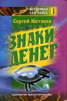 Сергей Матвеев Знаки денег 5-87383-018-5
