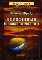 Зигмунд Фрейд Психология бессознательного 978-5-91180-425-1, 5-91180-425-5