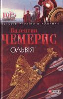 Чемерис В. Ольвія 978-966-03-4351-1