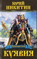 Никитин Юрий Куявия 978-5-699-48109-5