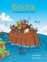 Фер'є Домінік Біблія в оповідках для дітей 978-966-948-222-8