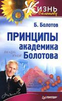 Б. Болотов Принципы академика Болотова 978-5-91180-533-3