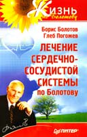 Борис Болотов, Глеб Погожее Лечение сердечно-сосудистой системы по Болотову 978-5-496-00172-4
