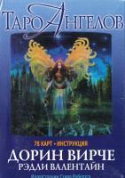 Дорин Вирче, Рэдли Валентайн Таро ангелов (+ 78 карт) 978-985-15-1771-4