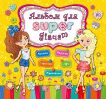 Смирнова К. В. Альбом для super-дівчат 978-966-284-083-4