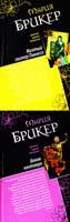 Брикер Мария Венок кентавра ; Желтый свитер Пикассо 978-5-699-65531-1