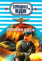 Зверев Сергей Логово беса 978-5-699-52666-6