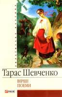 Шевченко Тарас Вiршi. Поеми. 978-966-03-4026-8
