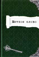 Сост. М.Г. Зайченко Меткое слово 978-617-570-346-5