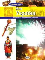 Чугуєнко М. Моя Україна. Ілюстрована енциклопедія для дітей 966-08-1060-1