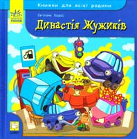 Ходос Світлана ДИНАСТІЯ ЖУЖИКІВ 978-966-08-5527-4