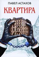 Павел Астахов Квартира 978-5-699-43044-4