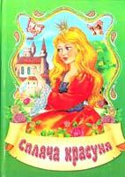Перро Шарль Спляча красуня: Казки 978-966-459-117-8