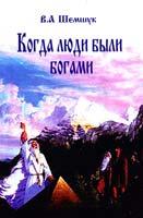 Шемшук Владимир Когда люди были богами