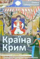 Гайворонський Олекса Країна Крим. Нариси про пам'ятки історії Кримського ханату 978-966-2578-76-8