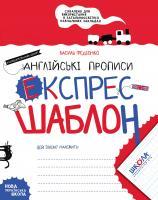 Федієнко Василь Англійські прописи. Експрес-шаблон 978-966-429-617-2